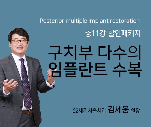 김세웅원장