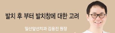 김용진원장