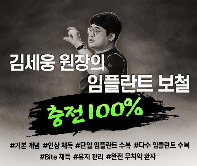 김세웅 원장의 임플란트 보철 충전 100%