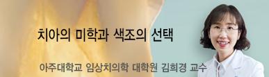 김희경교수