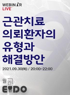 [월간엔도] 근관치료 의뢰환자의 유형과 해결방안 (9월)