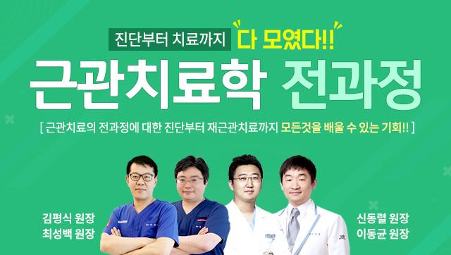 근관치료학 전과정
