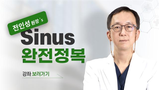 Sinus 완전정복 Course