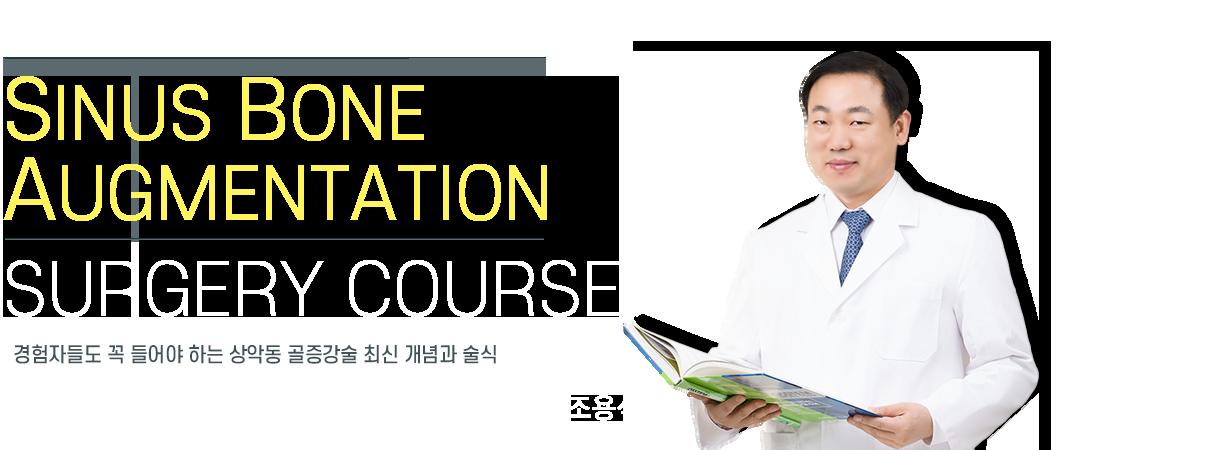 [국문] 조용석원장 sinus bone augementation