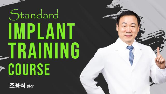 [국문] 조용석원장 Standard implant training course