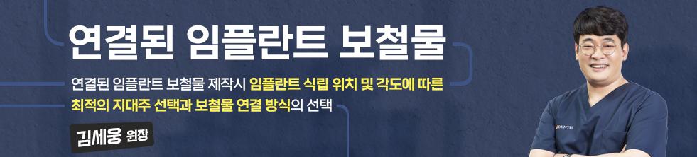김세웅 원장