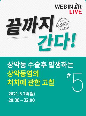 [국문] 전인성원장 끝까지 간다