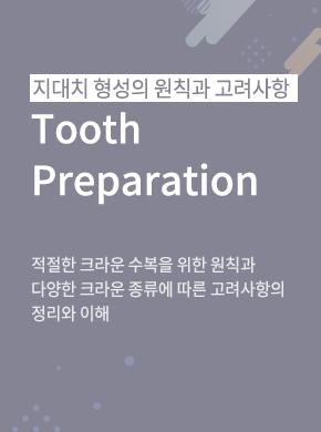 [국문] 나기원원장_지대치 형성의 원칙과 고려사항