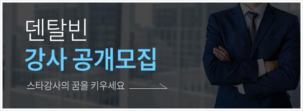 덴탈빈 강사 공개모집